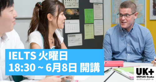 IELTS コース 大阪 火曜 18:30 開講 UKPLUS Osaka