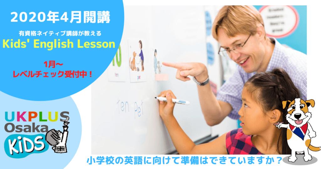 Kids class 大阪 梅田 2020年4月開講