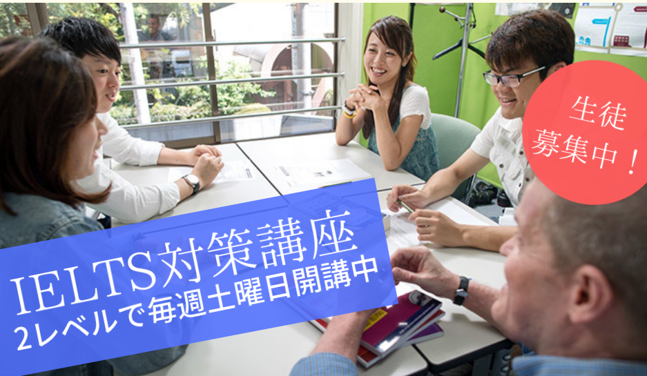 IELTS Taisaku Kouza osaka English school