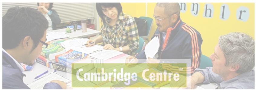 Cambridge centre ケンブリッジ英検 大阪 PET FCE CAE UKPLUS Osaka