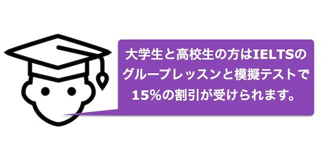 梅田の英語学校ではIELTSコースの学割が受けられる