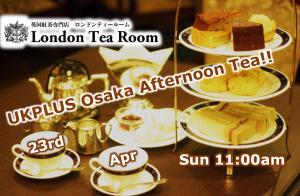 梅田で優雅にアフタヌーンティーをイギリス英語を聞きながら楽しもう