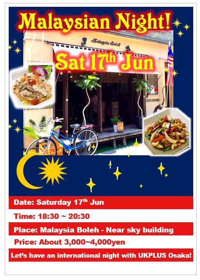 イギリス英語学校マレーシア料理イベント梅田