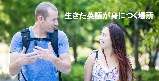 英語を使って海外の人とコミュニケーションが出来る力を身につける学校 UKPLUS Osaka