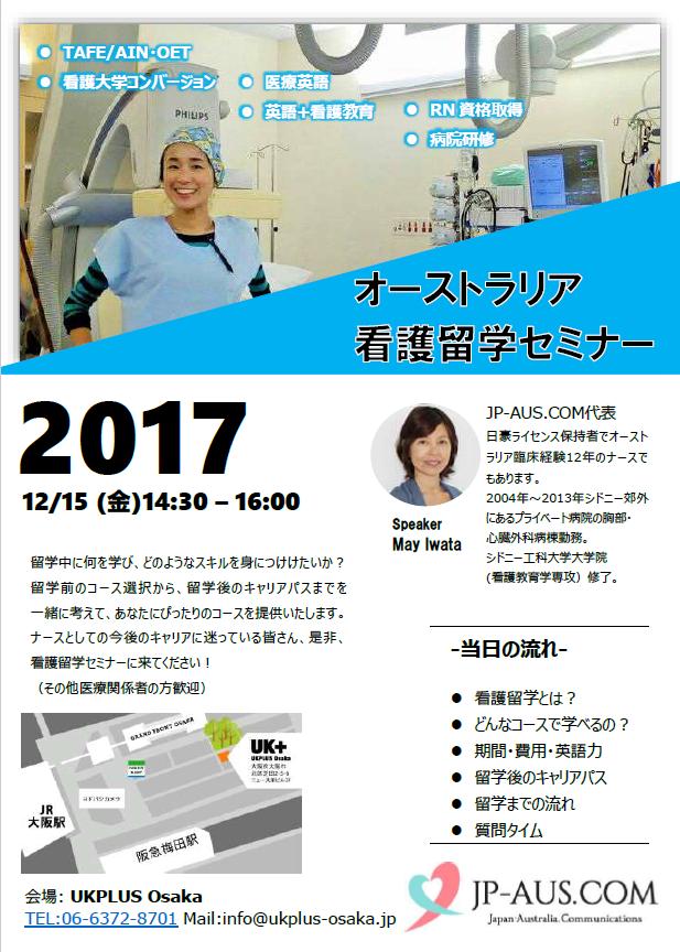 大阪無料看護留学セミナーオーストラリア