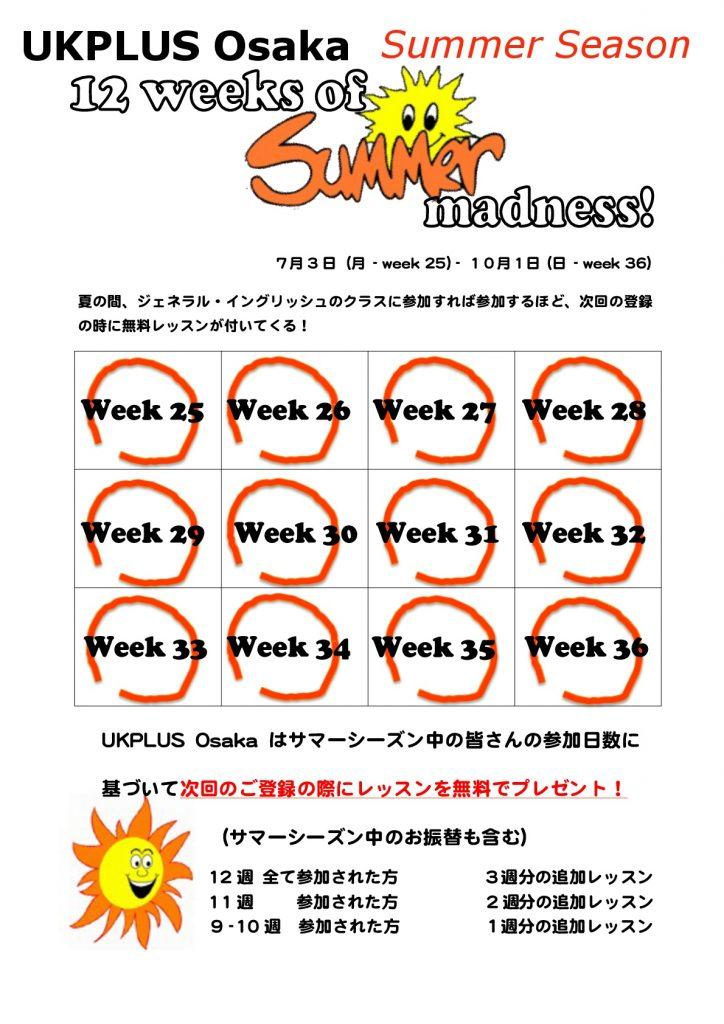 Summer キャンペーン英語無料レッスンイギリス英語大阪