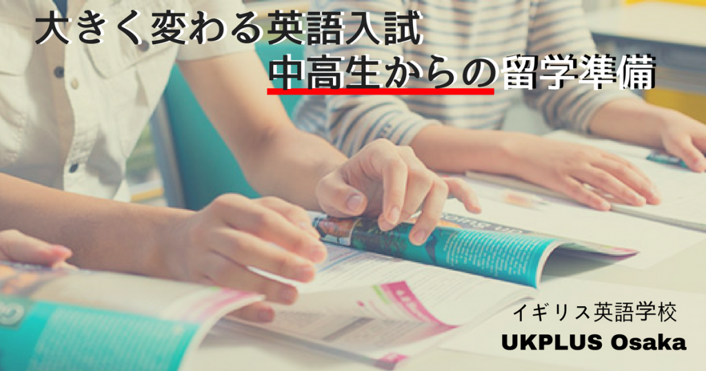 大きく変わる英語入試中高生からの留学準備
