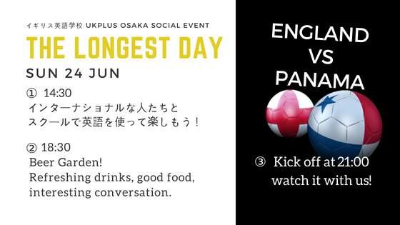ワールドカップ試合観戦 イベント 英語交流 大阪