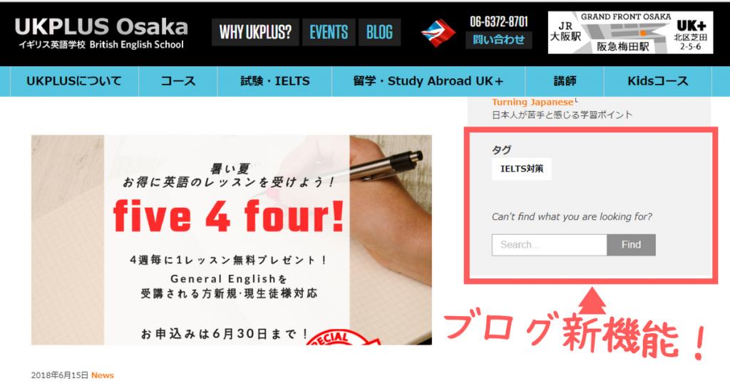 ブログ新機能!UKPLUS Osaka イギリス英語