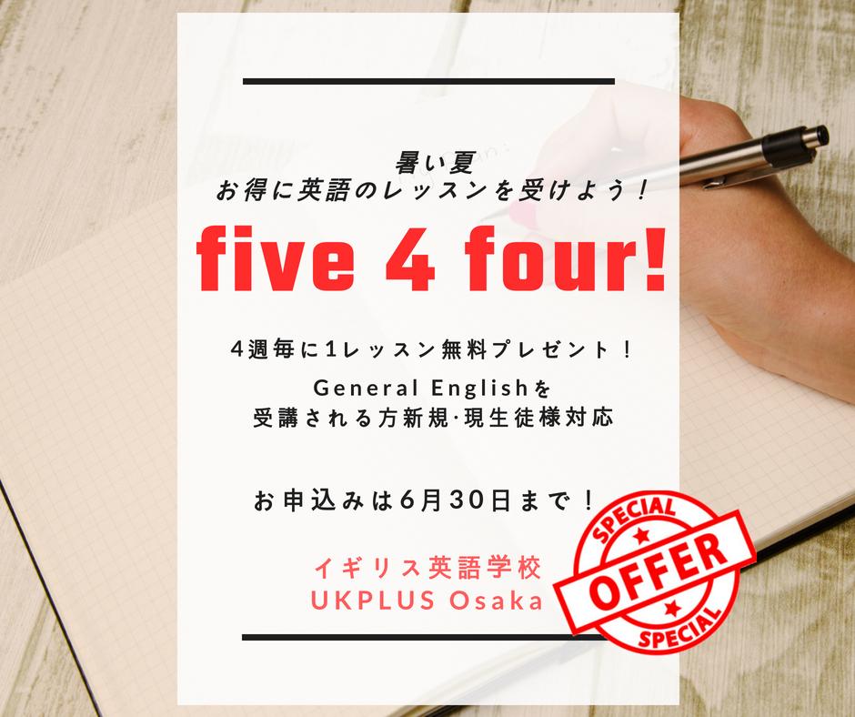 夏のキャンペーン英語レッスンを梅田で!