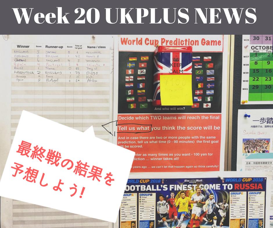 Week 20 UKPLUS Newsワールドカップ イベント