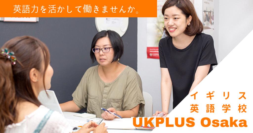 イギリス英語学校 受付事務 大阪 梅田