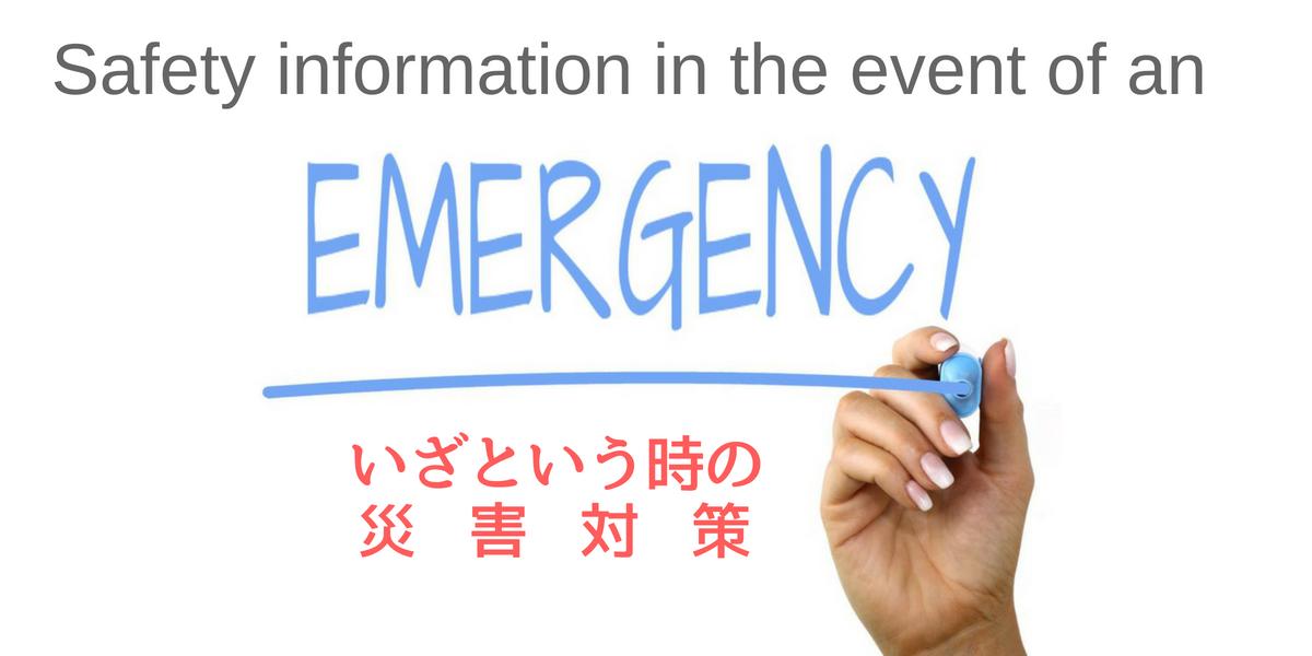 いざという時の災害対策 大阪 English safety