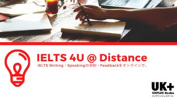 IELTS 4U @ distance IELTS オンラインコース 大阪