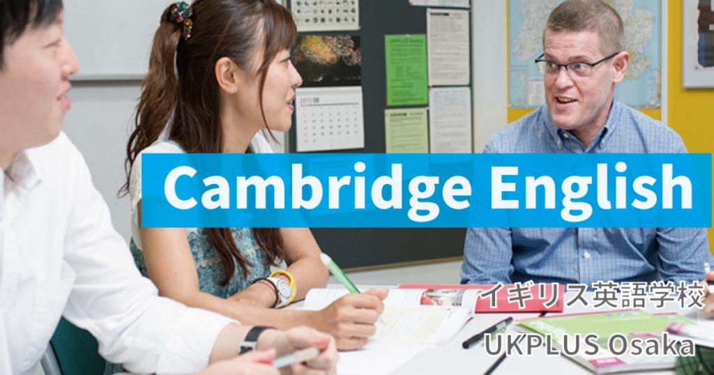 ケンブリッジ英検 大阪 試験センター イギリス英語学校 UKPLUS Osaka