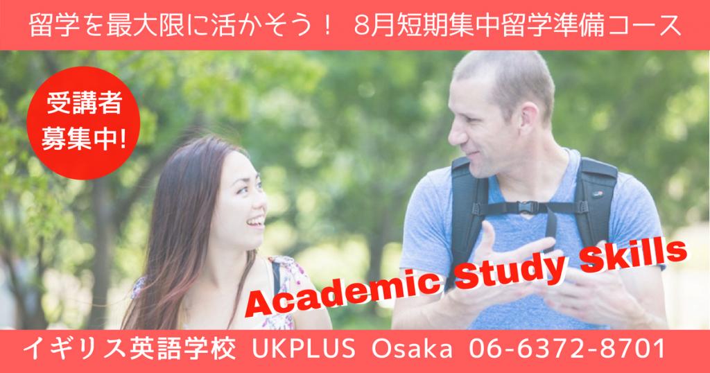 留学を最大限に活かす短期集中留学準備コースを大阪で