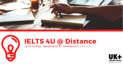 IELTS 4U @ Distance IELTS Writing Speaking オンラインコース