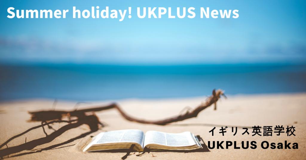 サマーホリデー イギリス英語学校UKPLUS NEWS