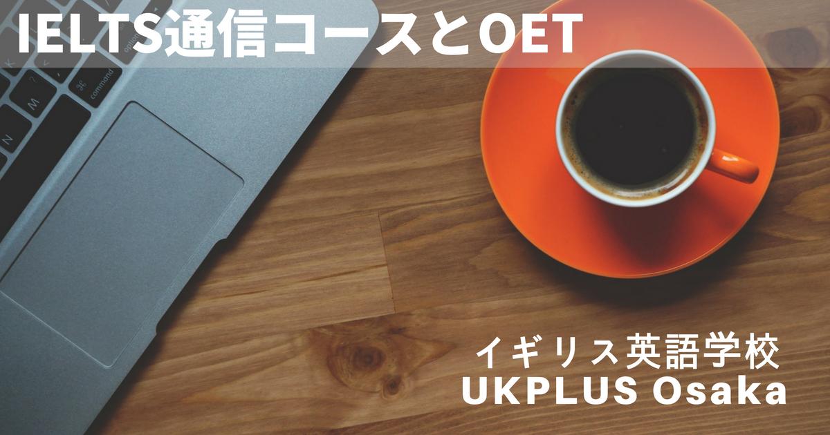 イギリス英語学校 UKPLUS Osaka IELTS通信コース OET 試験日程
