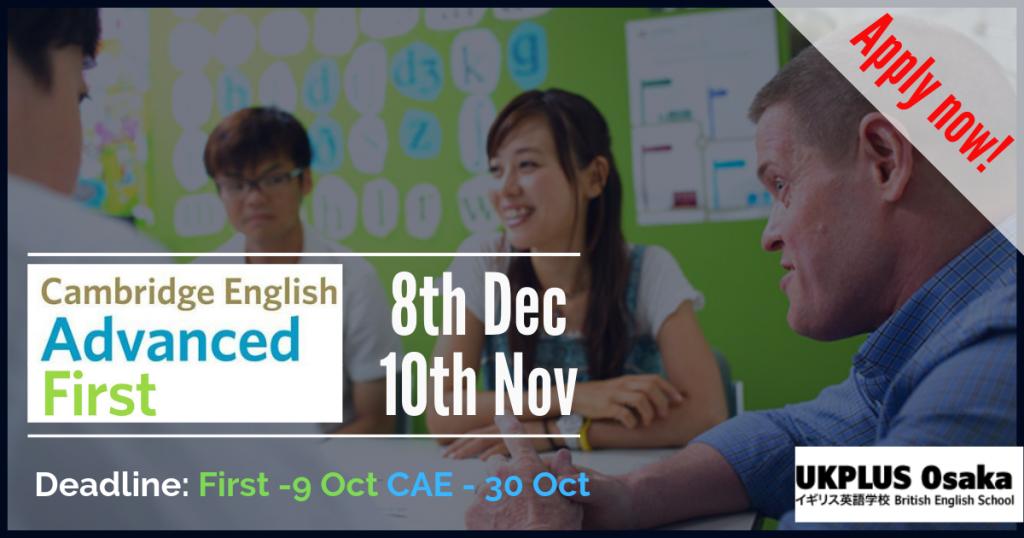 ケンブリッジ英検お申込み2018関西 FCE CAE