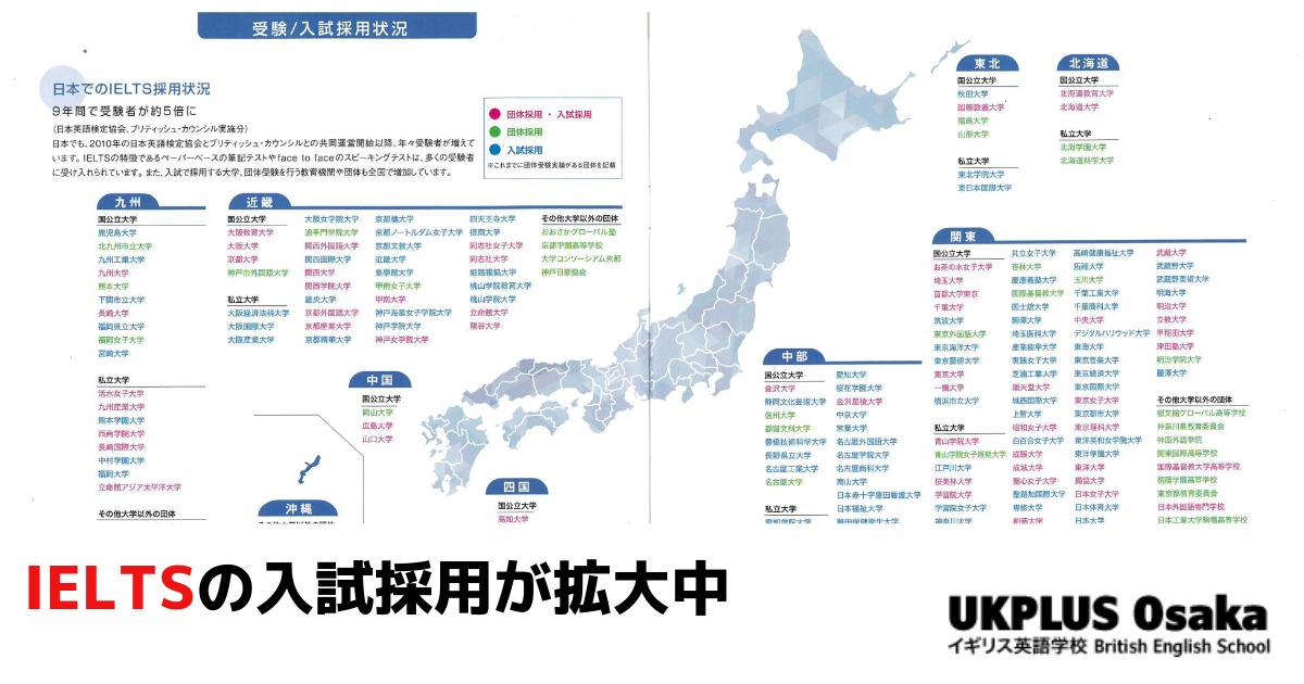 大学入試改革 IELTSの需要が拡大中 イギリス英語学校 UKPLUS Osaka