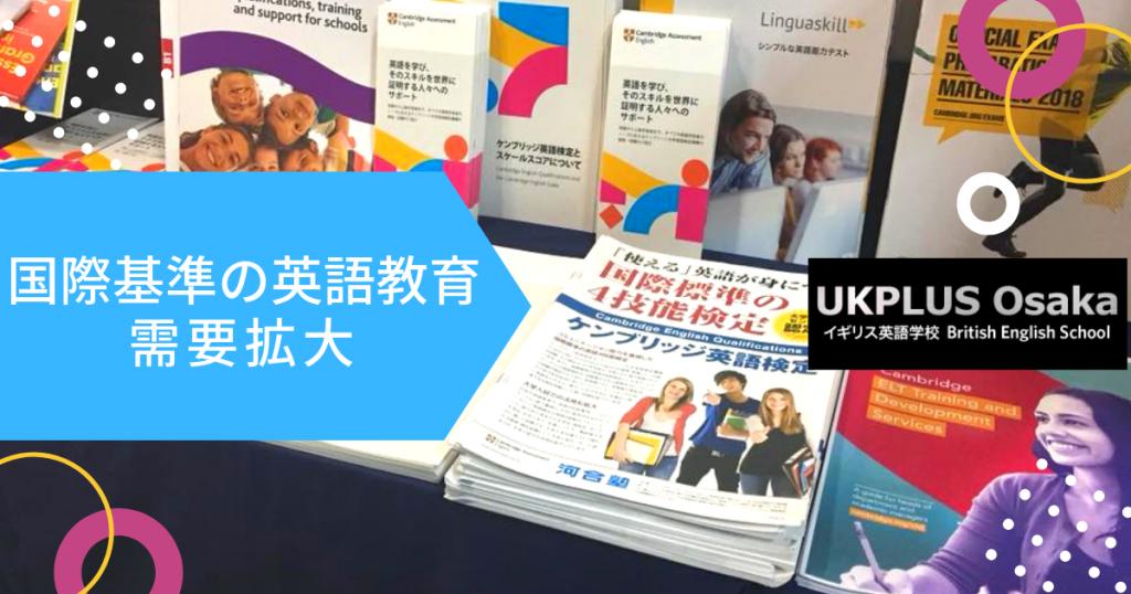 国際基準の英語教育需要拡大 ケンブリッジ英検 大阪
