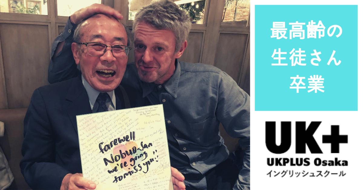 最高齢の生徒さんが卒業 イギリス英語学校 UKPLUS Osaka