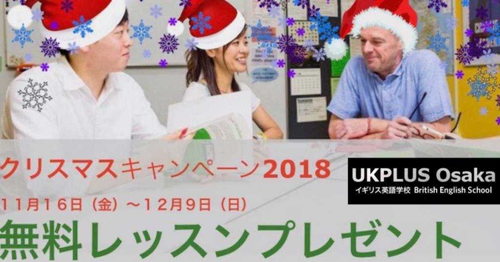 イギリス英語学校 ウィンターキャンペーン 無料レッスン UKPLUS Osaka