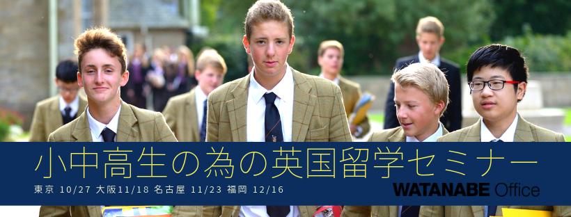 小中高生のための英国留学セミナーWatanabe Office イギリス英語学校 UKPLUS Osaka