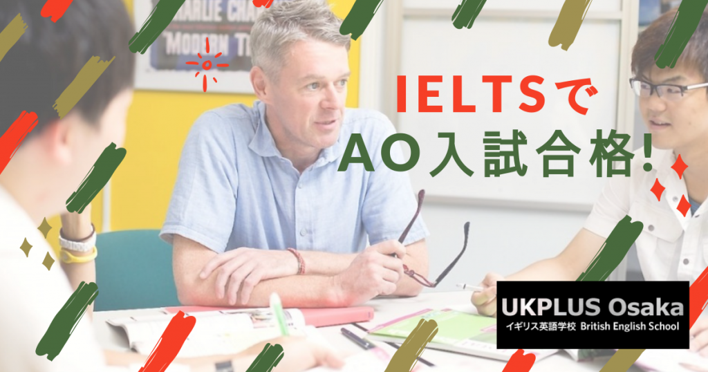 IELTS AO入試 大学 対策 イギリス英語学校 UKPLUS Osaka