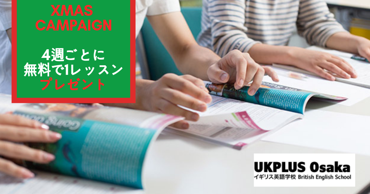 冬のキャンペーン 無料レッスン 英語スクール UKPLUS Osaka