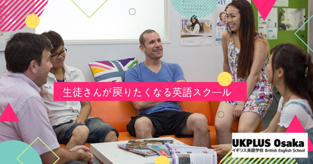 英語スクール アットホーム 大阪 梅田