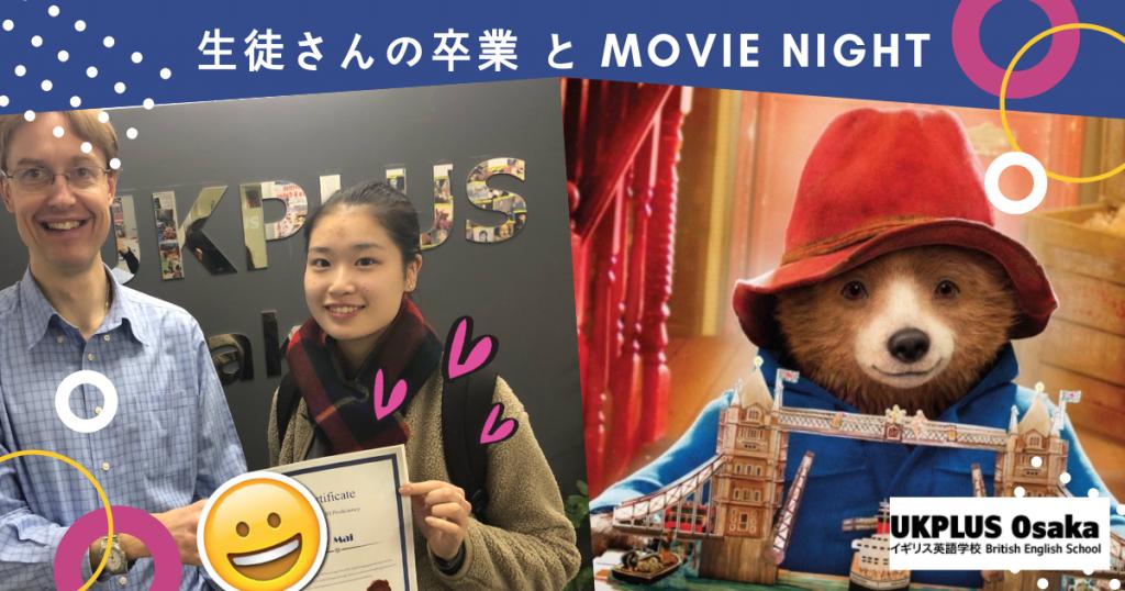 生徒さんの卒業とMovie Night イギリス英語学校 UKPLUS Osaka