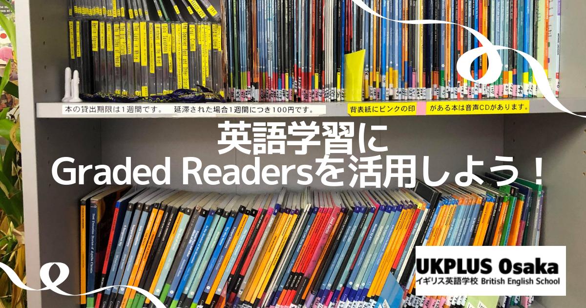 英語学習 多読 勉強方法 イギリス英語 UKPLUS Osaka