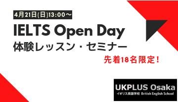 IELTS Open Day セミナー 体験レッスン 梅田 大阪