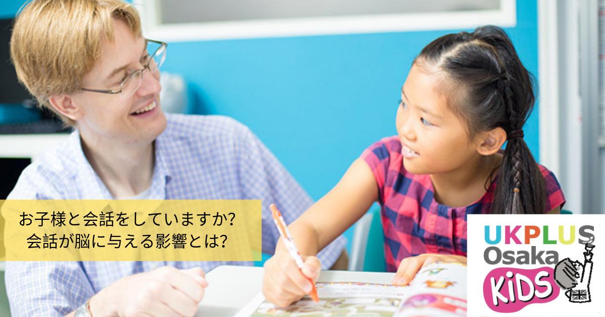 お子様と会話をしていますか? 会話が脳に与える影響とは?