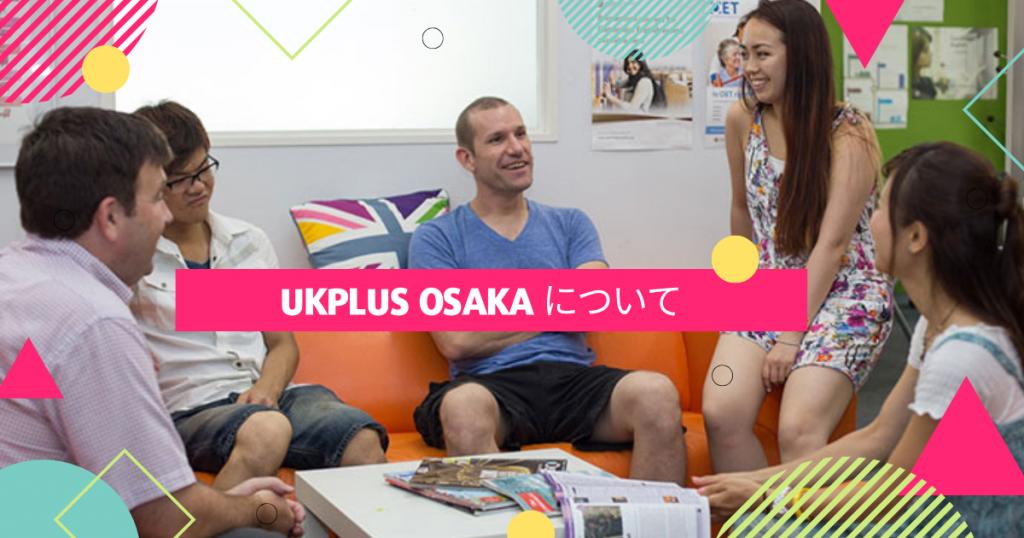生徒さんが戻りたくなる英語スクール UKPLUS Oska