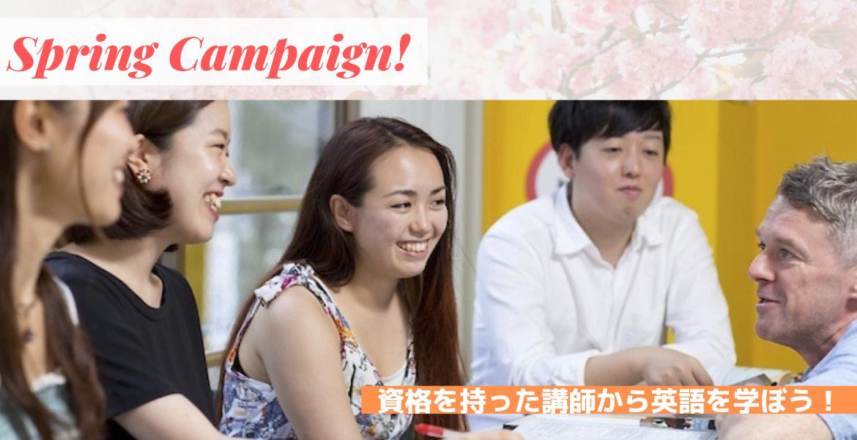 春のキャンペーン イギリス英語学校 UKPLUS Osaka