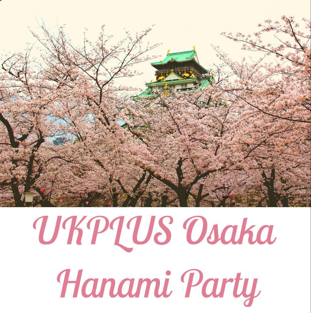 UKPLUS Osaka お花見Party 3月31日