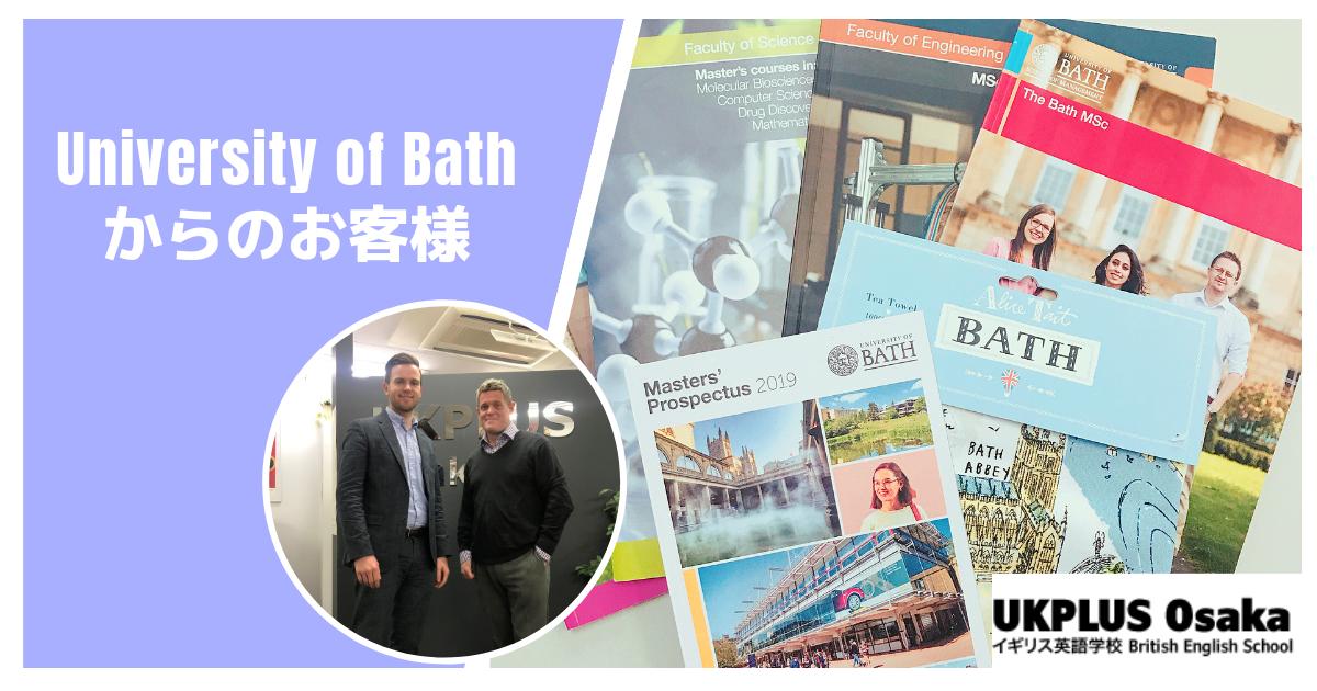 University of bath からのお客様 UKPLUS Osaka