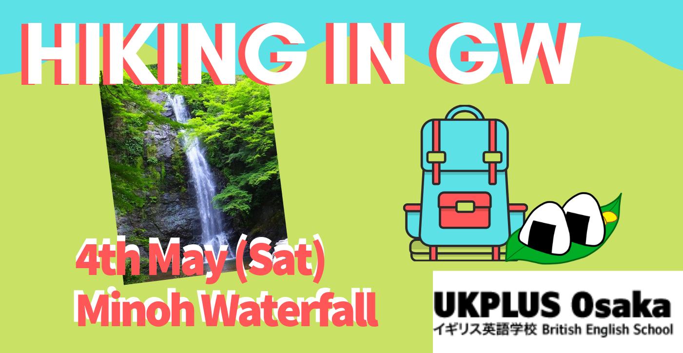 ハイキング 箕面の滝 イギリス英語学校 UKPLUS Osaka