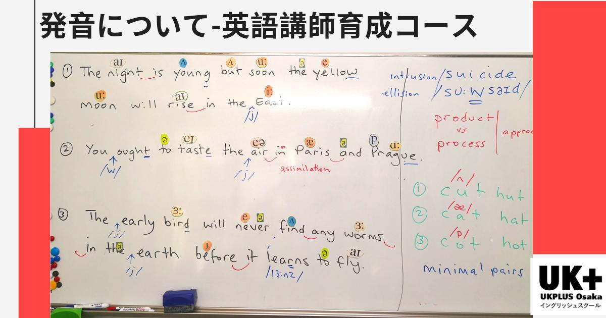 カタカナ発音をやめよう。発音の教え方 英語講師育成コース UKPLUS Osaka