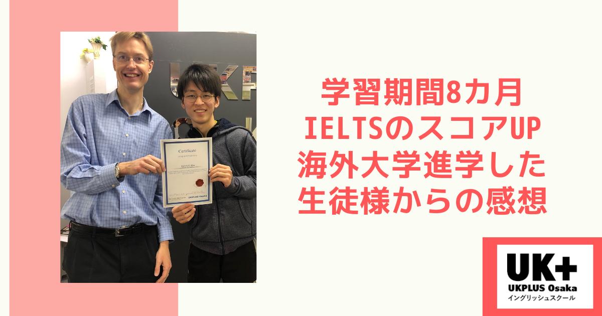 IELTS スコアアップ 学習期間半年 高校生 マレーシア 大学進学 UKPLUS Osaka