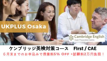 ケンブリッジ英検準備コース お得なキャンペーン 英語スクール UKPLUS Osaka
