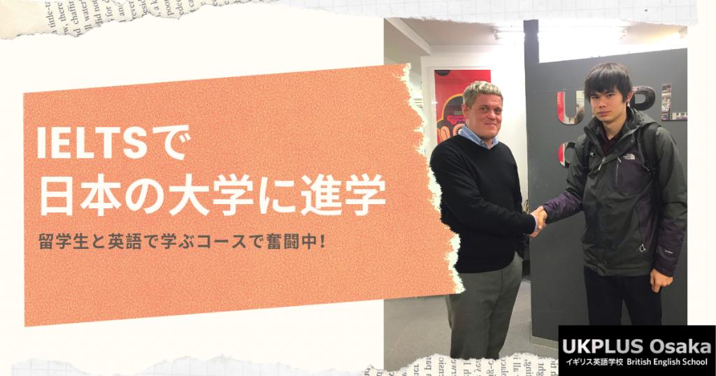 IELTSで日本の大学へ進学 IELTS 対策 UKPLUS Osaka