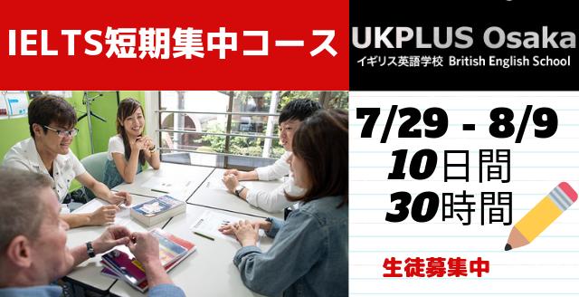 大阪梅田IELTS短期集中コースイギリス英語学校 UKPLUS Osaka