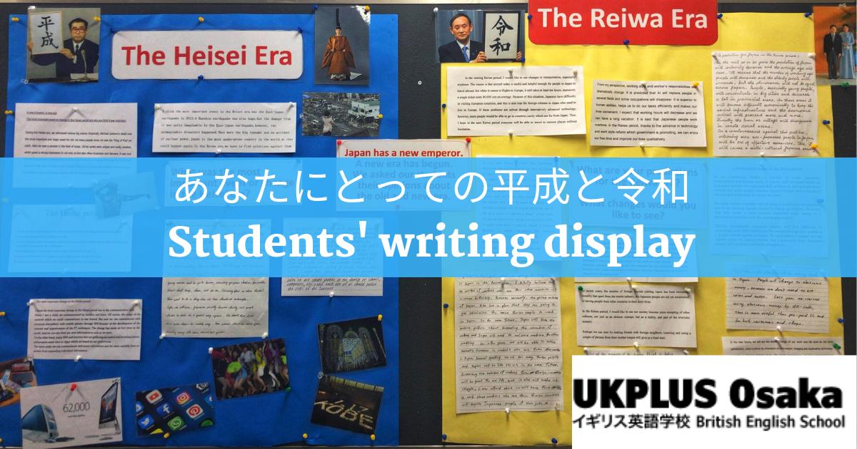 平成と令和 英語でライティング イギリス英語学校 UKPLUS Osaka