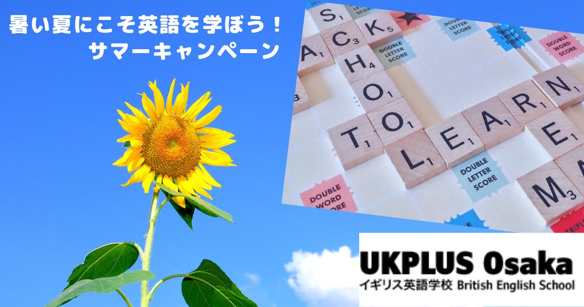 暑い夏にこそ英語を学ぼう! サマーキャンペーン