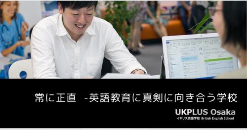 英語教育に常に真剣に取り組む理由 イギリス英語学校 UKPLUS Osaka