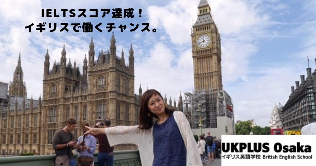イギリス 働く IELTS 4 スコア達成 英語学校 UKPLUS Osaka